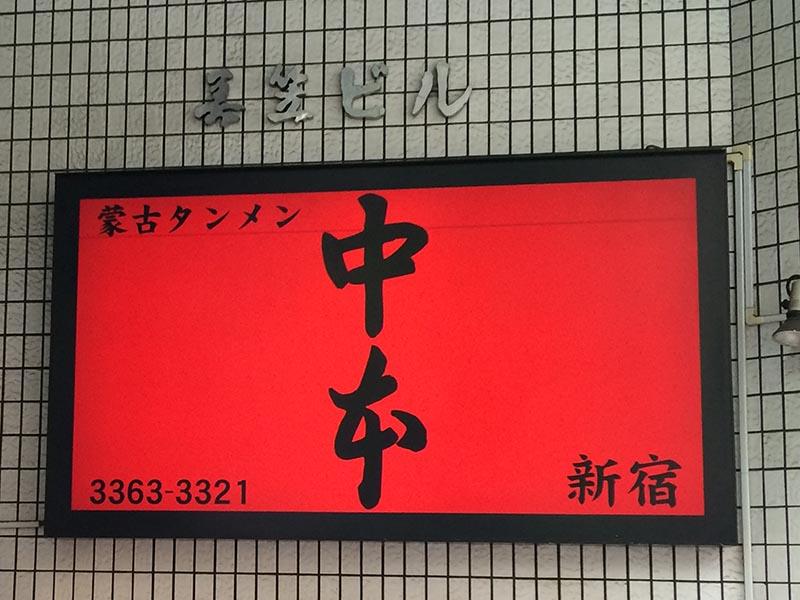 タンメン中本01