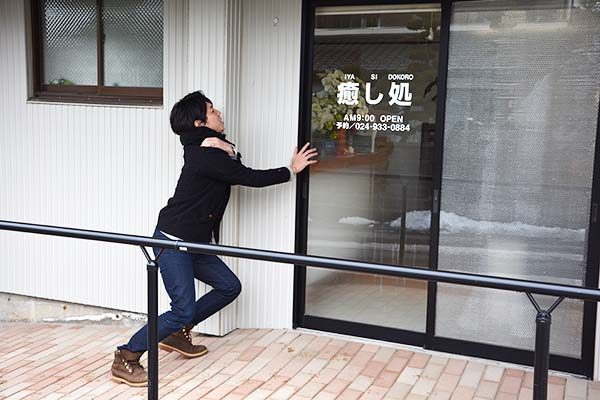 癒し処_笠間ヒロシ02