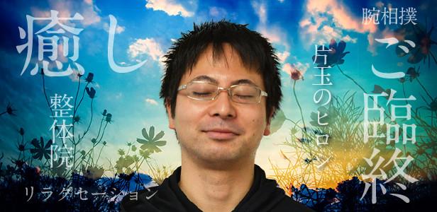 癒し処_アイキャッチ